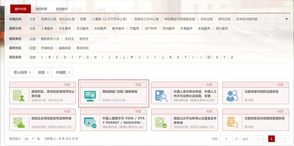 信息服务平台网站新建申请位置截图
